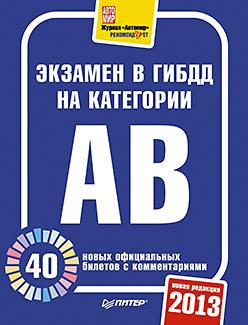 examen_gibdd_ab