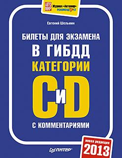 examen_gibdd_cd